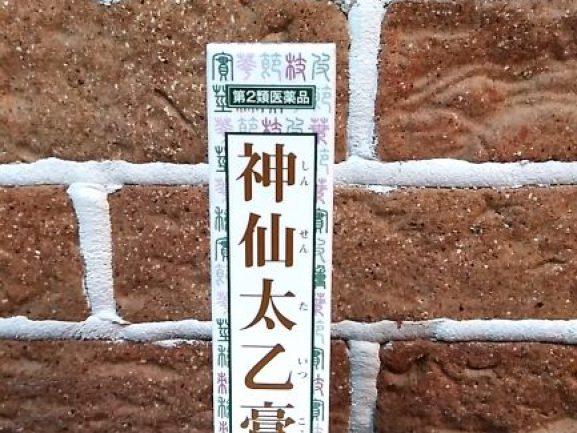 神仙太乙膏